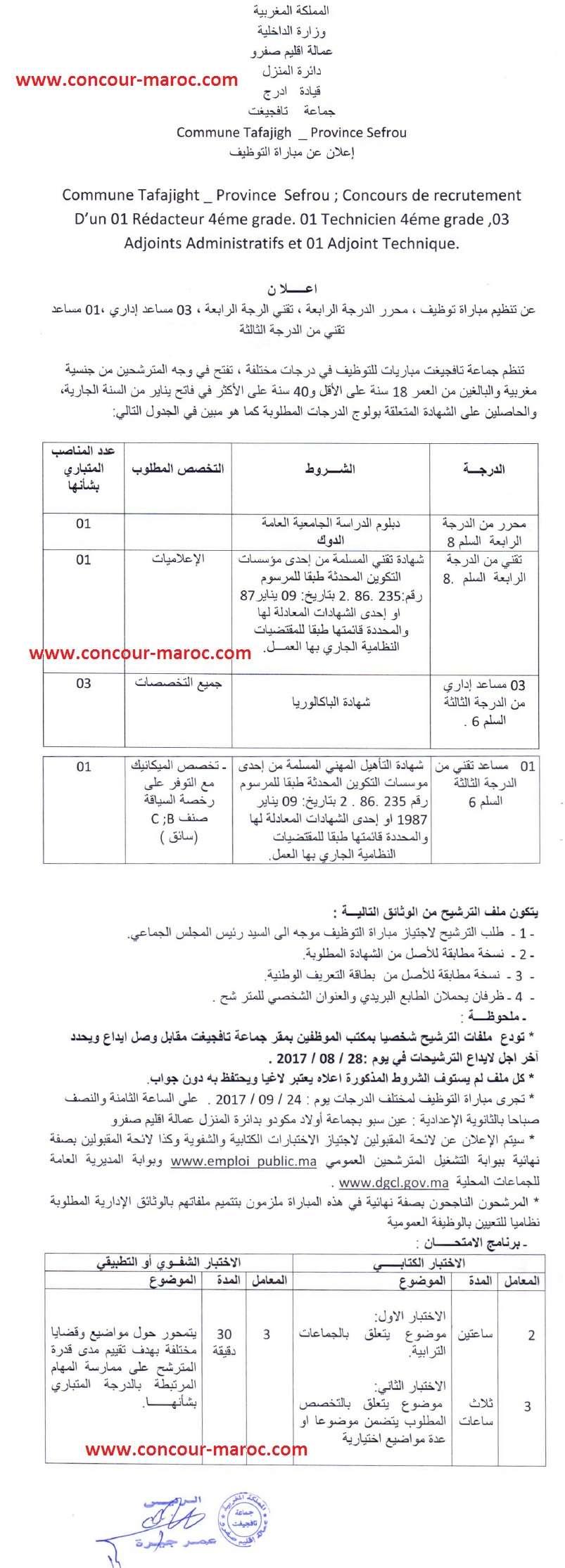 جماعة تافجيغت (إقليم صفرو) : مباراة للتوظيف في مختلف الدراجات (6 مناصب) آخر أجل 28 غشت 2017 Concou56