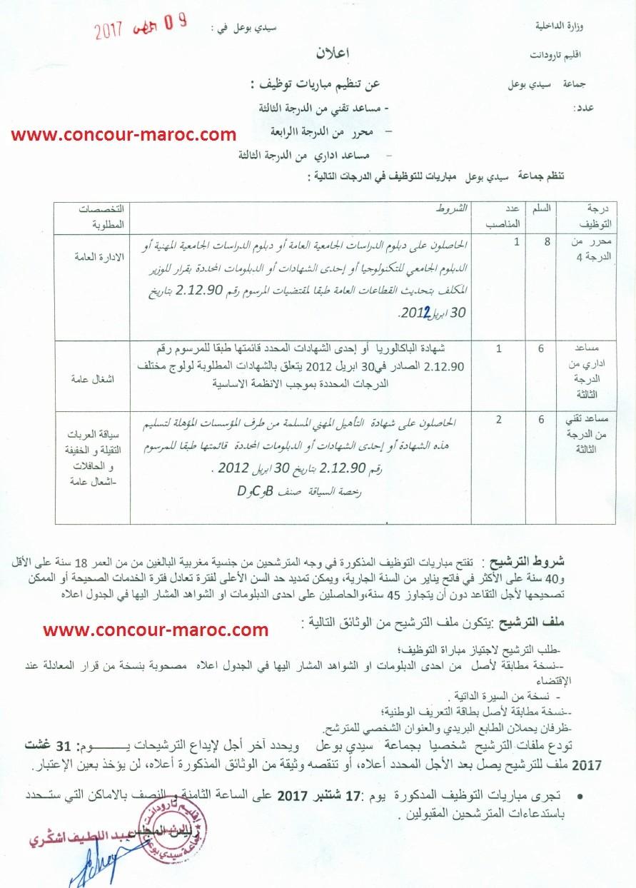 جماعة سيدي بوعل (إقليم تارودانت) : مباراة للتوظيف في مختلف الدراجات (4 مناصب) آخر أجل 31 غشت 2017 Concou57
