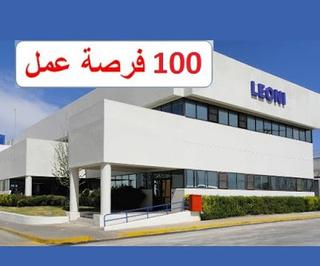 شركة ليوني عين السبع Leoni Ain Seabaâ : توظيف 100 منصب عمال انتاج OPERATRICE DE PRODUCTION بالدارالبيضاء Leoni_12