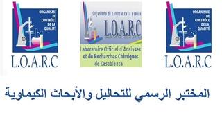 المختبر الرسمي للتحاليل والأبحاث الكيماوية : مباراة لتوظيف متصرف من الدرجة الثانية سلم 11 آخر أجل 26 اكتوبر 2017 Loarc-11