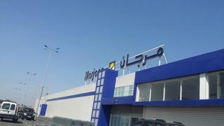 شركة اسواق مرجان MARJANE SIDI OTHMANE : توظيف 6 مناصب Employé De Libre Service بمدينة سيدي عثمان الدارالبيضاء Marjan10