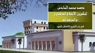 معهد محمد السادس لتكوين الأئمة المرشدين و المرشدات : تفتح تكوينا للفوج الرابع عشر للأئمة (150) والمرشدات (100) برسم سنة 2018 آخر أجل 11 غشت 2017 Ou-oo-10
