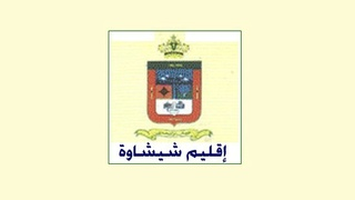 جماعة سيدي بوزيد (إقليم شيشاوة ) : مباراة لتوظيف 01 مساعد تقني من الدرجة الثالثة و 02 تقني من الدرجة الرابعة آخر أجل 11 غشت 2017 Provin10