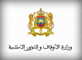 وزارة الأوقاف و الشؤون الإسلامية : مباراة لتوظيف (44) متصرفين من الدرجة الثانية آخر أجل 25 يوليوز 2017 Tylych21