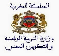 وزارة التربية الوطنية : بلاغ صحفي حول قرار إرجاء الإعلان عن النتائج النهائية لمباراة التوظيف بموجب عقود إلى غاية يوم السبت 22 يوليوز 2017 Tylych23