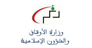 وزارة الأوقاف و الشؤون الإسلامية : مباراة لتوظيف (08) مساعدين تقنيين من الدرجة الثالثة آخر أجل 25 يوليوز 2017 U_ouii10