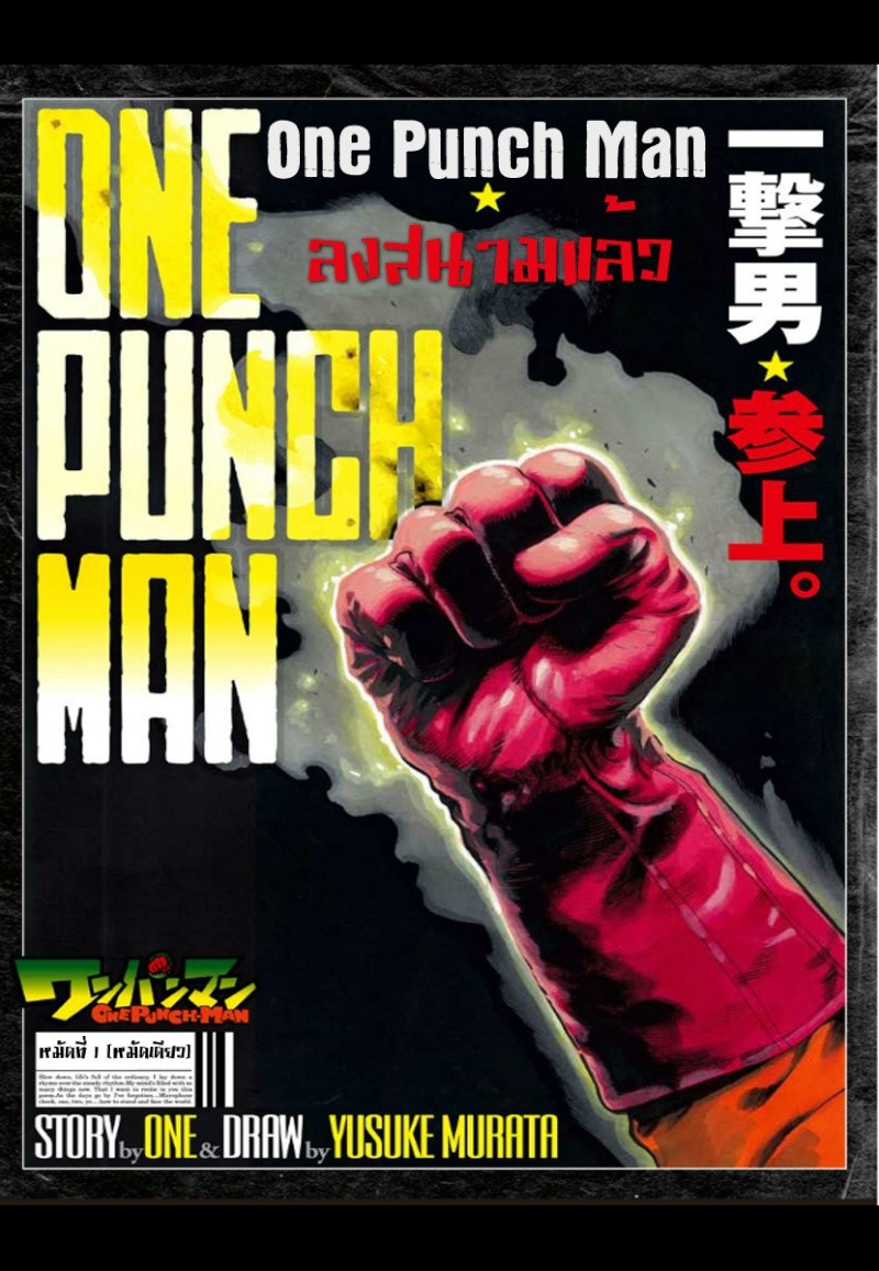 One punch Man One_pu10