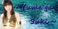 Yume ga suki  Yume_g10