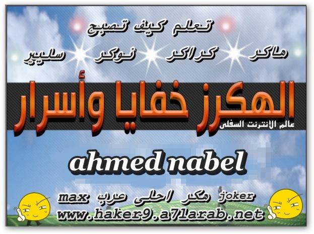 هكر احلى عرب