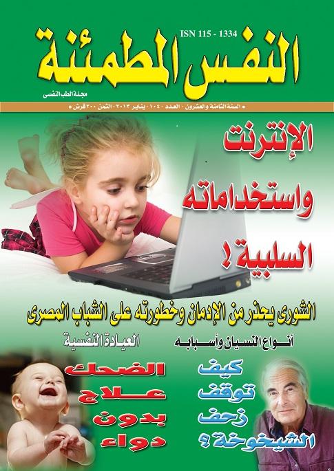 مجلة النفس المطمئنة * العدد 104 * يناير 2013 10411
