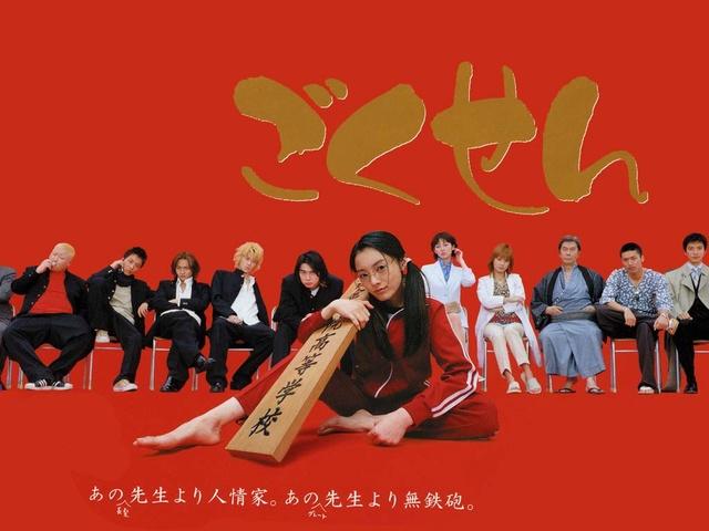 [J] Gokusen saison 1 Gokuse10