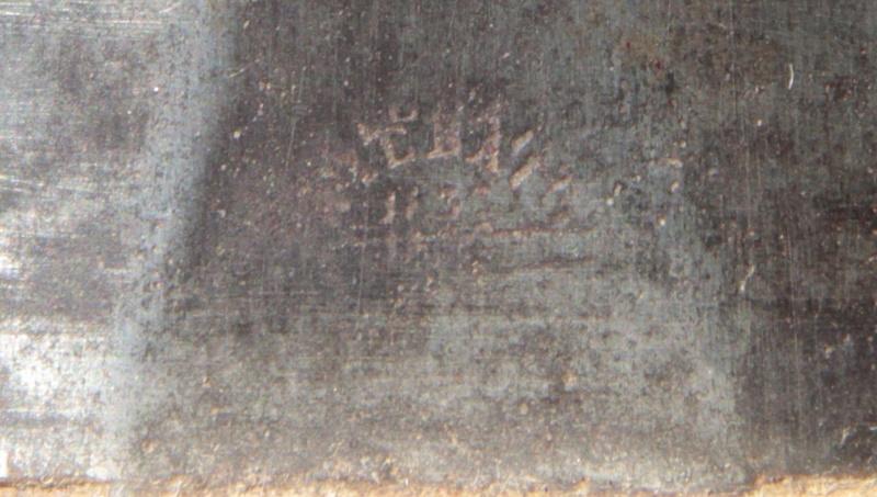 un poinçon et un marquage de glaive à identifier _mg_5611