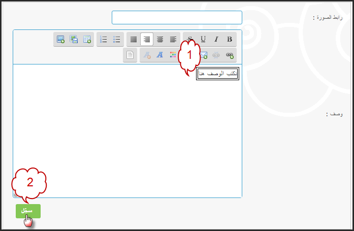 شرح طريقة وضع الوصف في ايطار 00000014