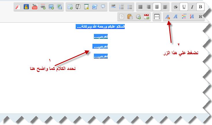 كيف اخفاء الرموز التى تظهر عند كتابة موضوع 26-08-13