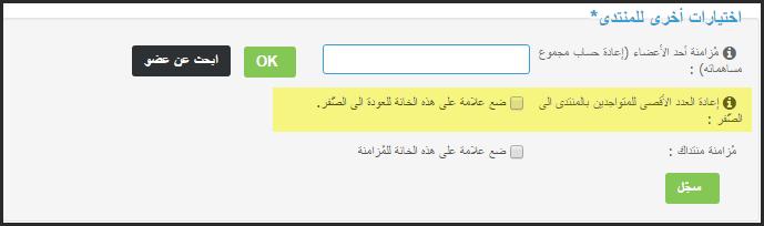 كيفية مزامنة حساب احد اعضائك او حذف مساهمات متداك كليا( تصفير حساب احد اعضائك) 404010