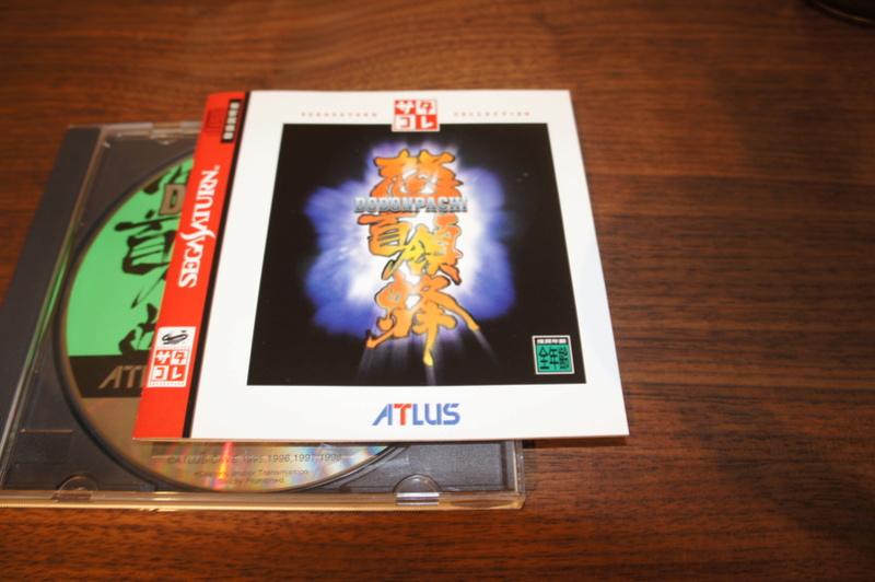 Dodonpachi version Satakore sur Sega Saturn JAP Dsc05072