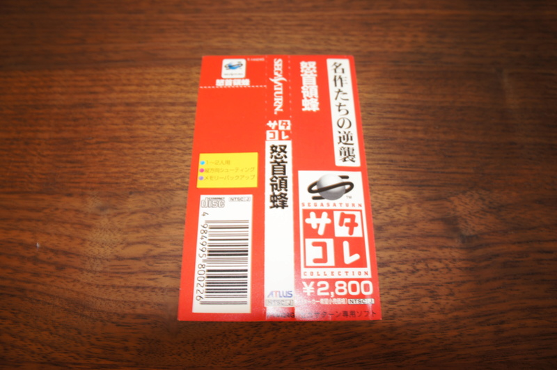 Dodonpachi version Satakore sur Sega Saturn JAP Dsc05073