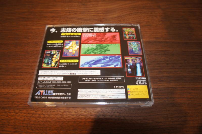 Dodonpachi version Satakore sur Sega Saturn JAP Dsc05076