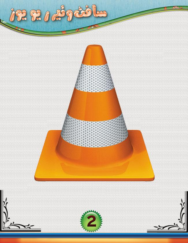 Latest VLC media player 2.0.5 Free Download Ct2010