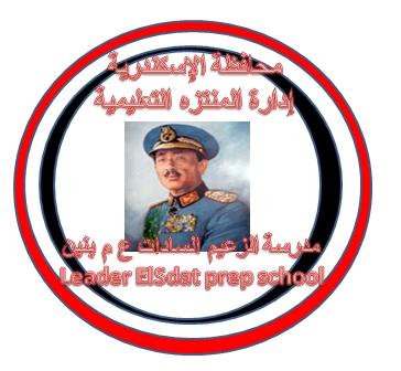 مدرسة الزعيم السادات ع م بنين