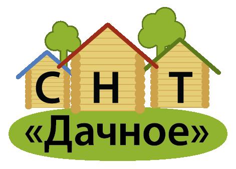 СНТ «Дачное»
