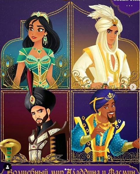 Aladdin (film live) - Page 2 811