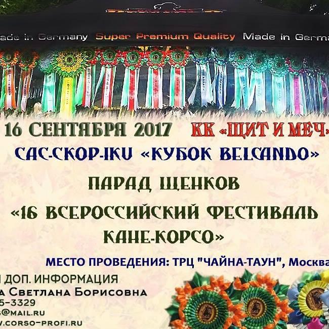 ГРАФИК ВЫСТАВОК IKU СКОР на 2017 г. - Страница 5 21469710