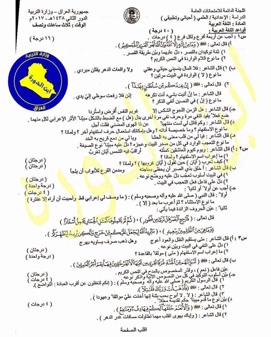 اسئلة مادة اللغة العربية الصف السادس العلمي  الدور الثاني 2017 138
