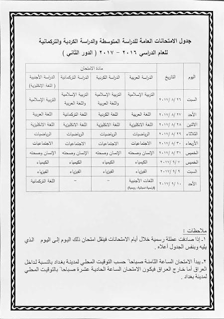 موعدا لأداء الإمتحانات النهائية لطلبة   الدور الثاني  الصف  الثالث متوسط  والسادس الاعدادي 2017 2212