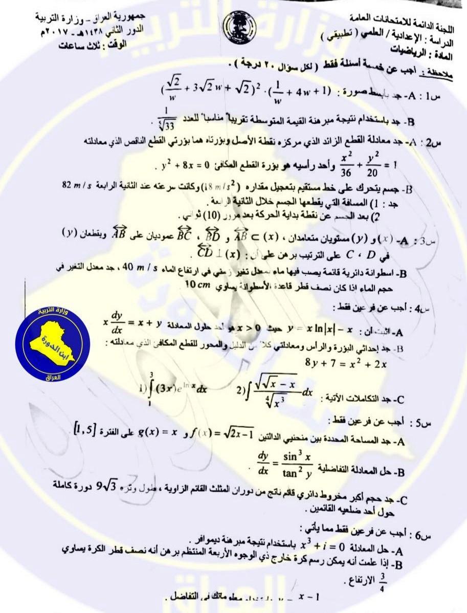 اسئلة مادة الرياضيات   الصف السادس  الاعدادي الدور الثاني 2017 2213