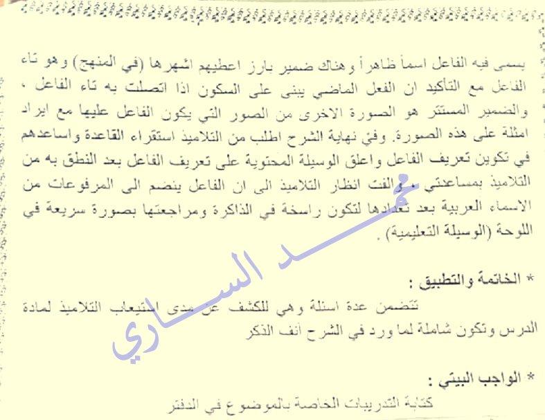 نموذج الخطة السنوية واليومية لمادة اللغة العربية للصف السادس الابتدائي 2018 43671_13