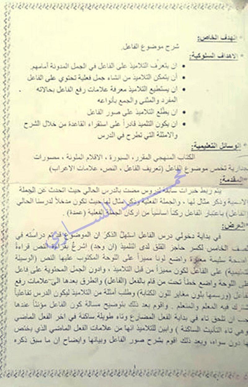 نموذج الخطة السنوية واليومية لمادة اللغة العربية للصف السادس الابتدائي 2018 43671_14