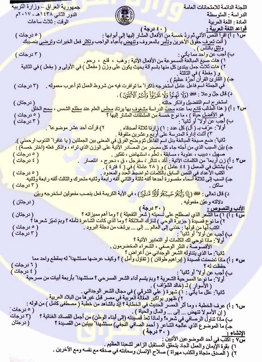 اسئلة مادة اللغة العربية  الصف الثالث متوسط   الدور الثاني 2017 Qq11
