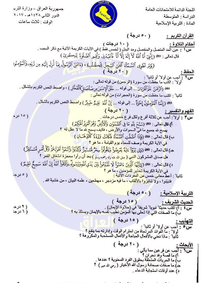 اسئلة مادة التربية الاسلامية / الصف الثالث متوسط / الدور الثاني 2017 Ss10