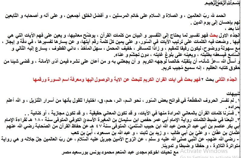 فورم بحث في تفسير القرآن الكريم والقران Image_11