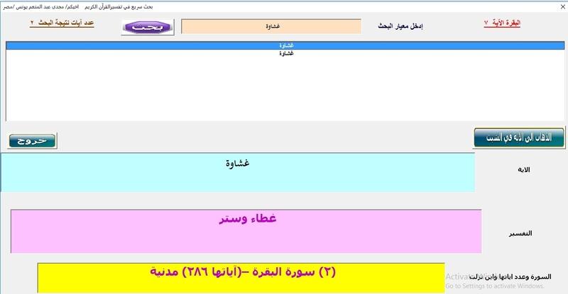 فورم بحث في تفسير القرآن الكريم والقران Image_12