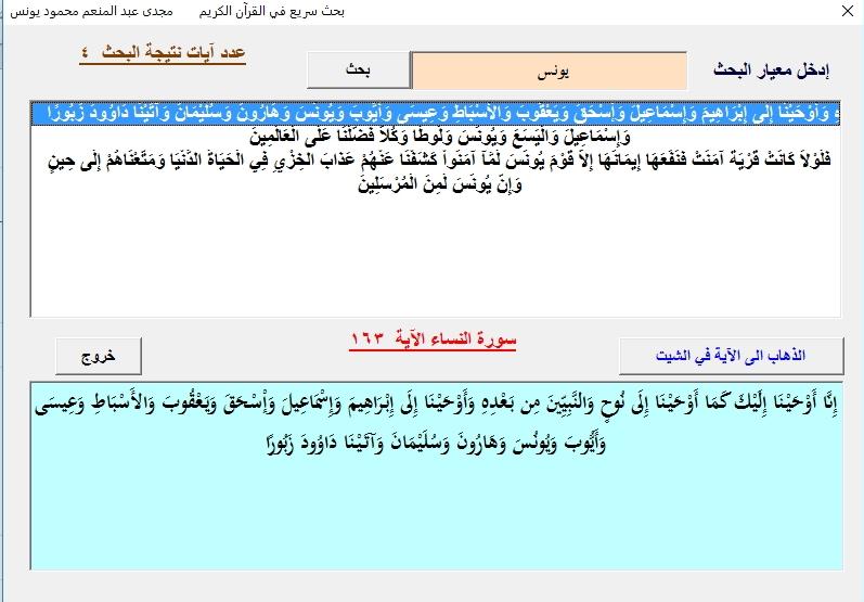 فورم بحث في تفسير القرآن الكريم والقران Image_13