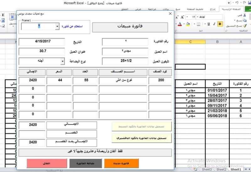 ارجو الافاده فورم فواتير Image_16