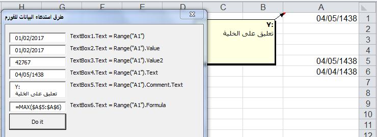 طرق استدعاء البيانات من الشيت الى تكست بوكس داخل فورم بأكثر من شكل للمبتدئين O210