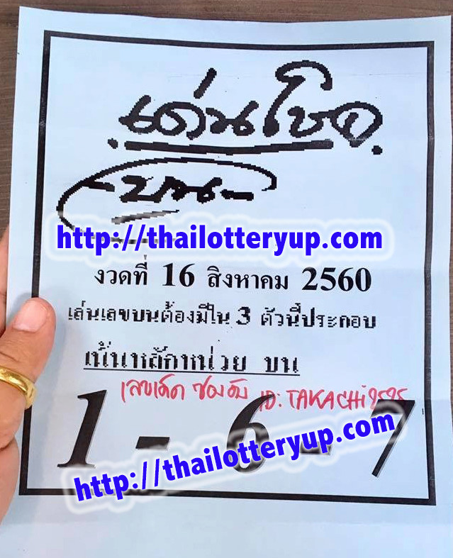 Thai Lottery Free Tip 16-08-17 Eaouay10