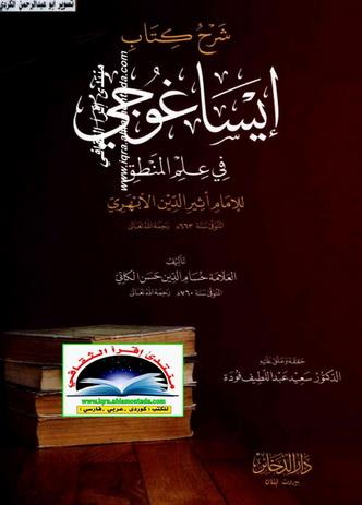 شرح كتاب ایساغوجی فی علم المنطق - للإمام أثيرالدين الأبهري 10