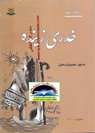 """خدری زینده  """" ههقایهت """" - مجید عبدالرحمن  11"""