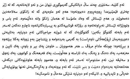 ژن له قهفهسی ئازادیدا - فائز إبراهيم محمد  110