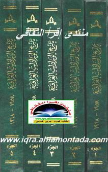 تاريخ الوزارات العراقية في العهد الجمهوري - نوري عبدالحميد العاني & علاء جاسم محمد الحربي  1110