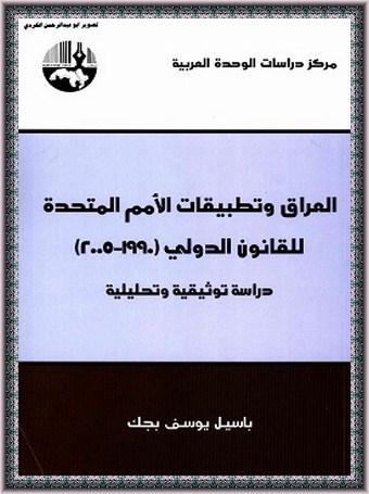 العراق وتطبيقات الأمم المتحدة 11110