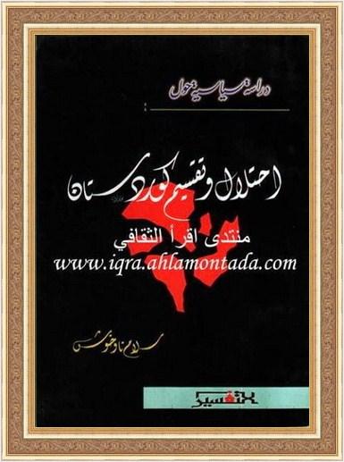 احتلال وتقسيم كوردستان - سلام ناوخۆش 111117