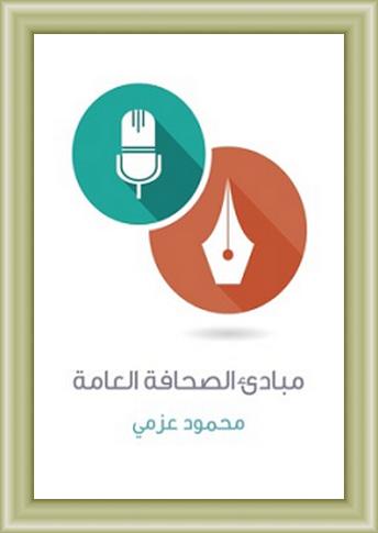 مباديء الصحافة العامة - محمود عزمي 11112