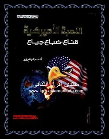 اللعبة الأمريكية-قناع،ضباع،جياع-قاسم البغدادي 111122