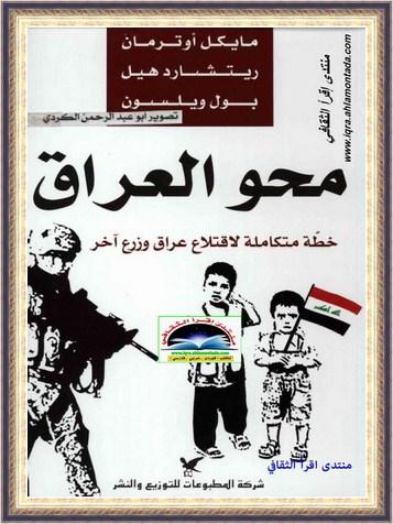 محو العراق خطة متكاملة لاقتلاع عراق وزرع اخر-مايكل اوترمان 111124