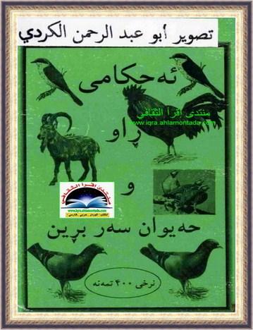 ئهحكامی ڕاو و حهیوان سهربڕین  - مهلا محمودی ابن الخیاط 11119